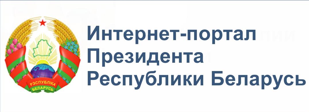 Баннер интернет-портала Президента Республики Беларусь